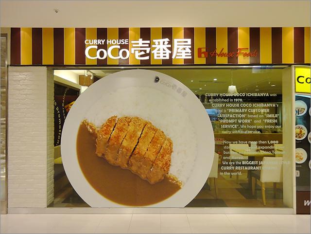 CoCo壱番屋_1.jpg