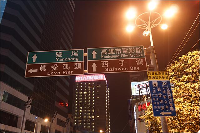 2012年高雄燈會藝術節_1