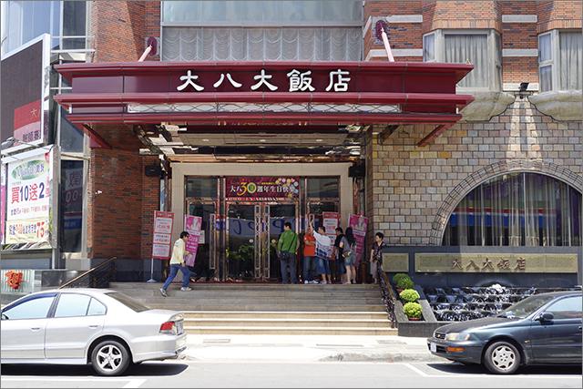 大八大飯店_1