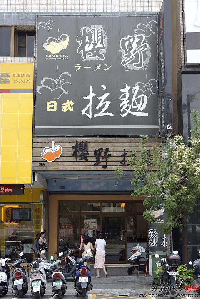 櫻野拉麵_2