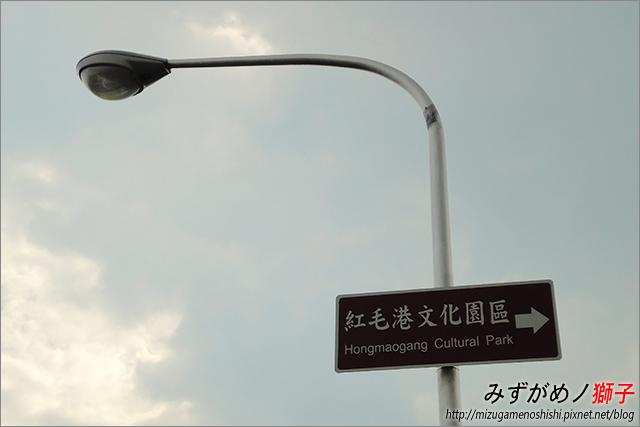 高雄紅毛港文化園區_2