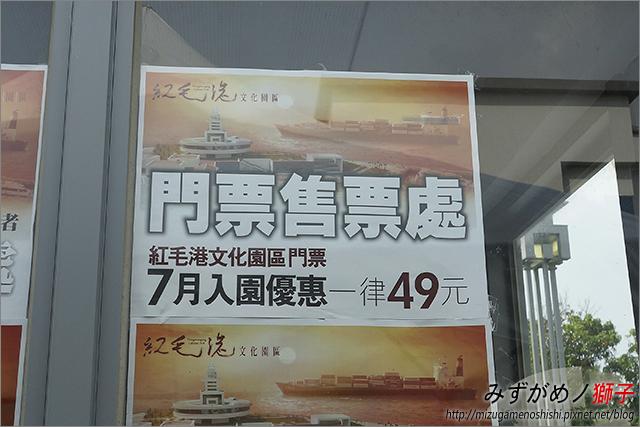 高雄紅毛港文化園區_4