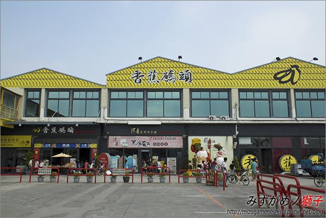 高雄香蕉碼頭_1