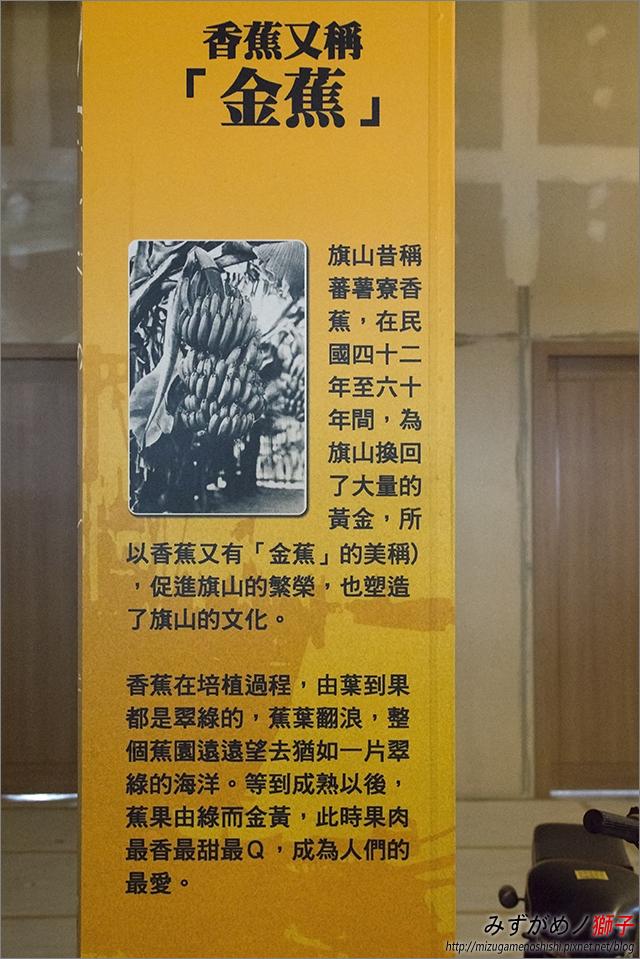 高雄香蕉碼頭_17