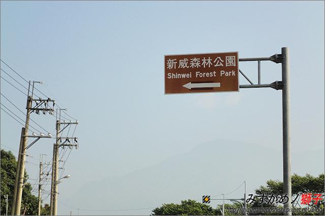 高雄新威森林公園_3