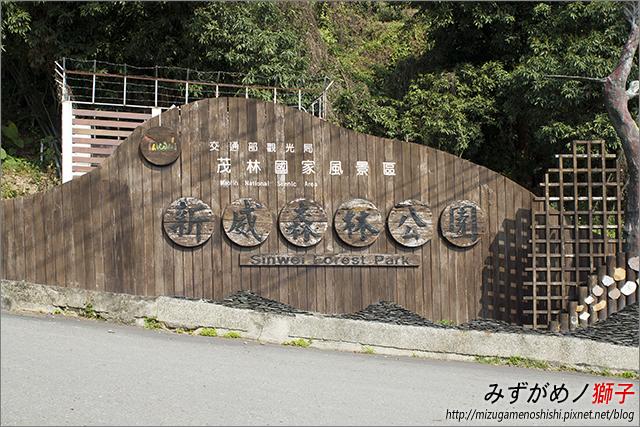 高雄新威森林公園_4