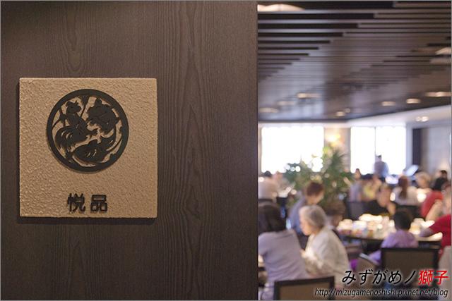 悅品中餐廳_1.jpg