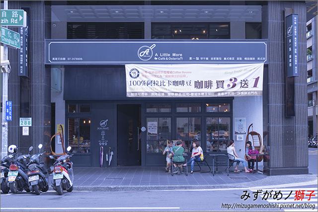 多一點咖啡館_01.jpg