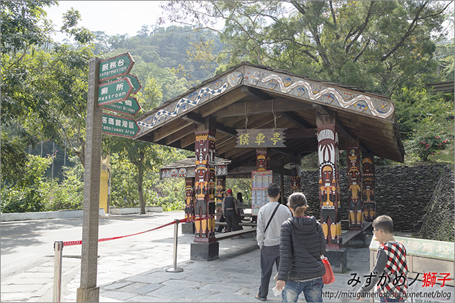 台灣原住民族文化園區_13.jpg