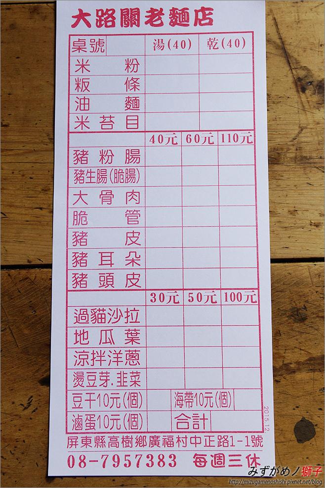 大路關老麵店_18.jpg