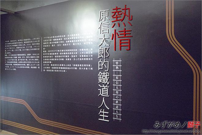 台灣鐵道館_51.jpg