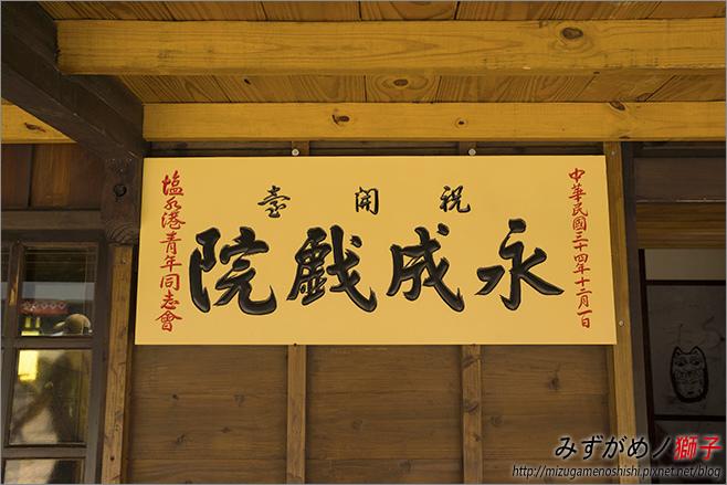 永成戲院_3.jpg