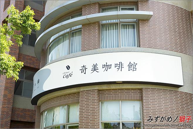 奇美咖啡館_1.jpg