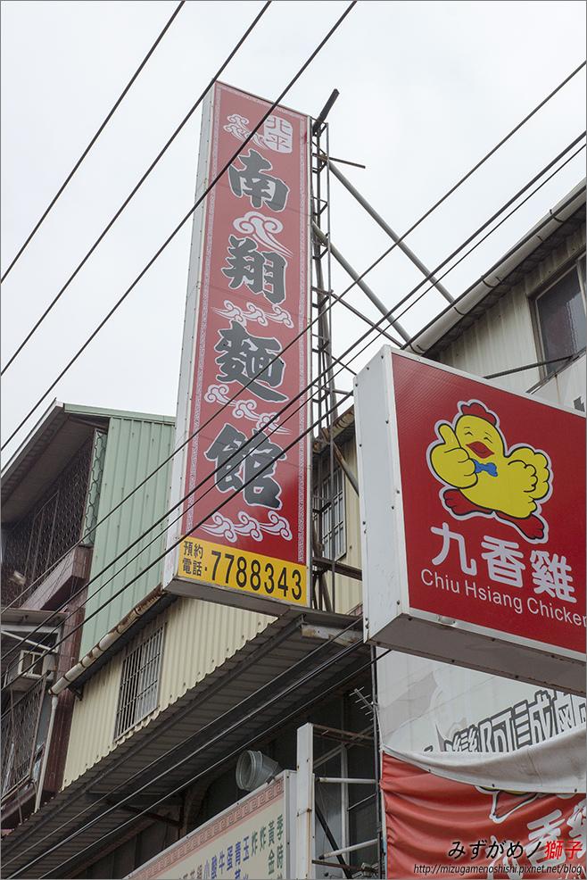 南翔麵館_3.jpg