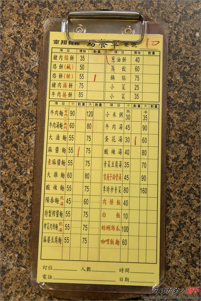 南翔麵館_9.jpg