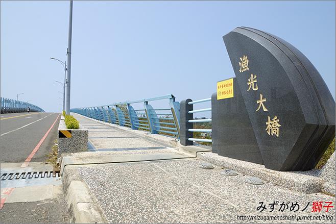 漁光島_2.jpg