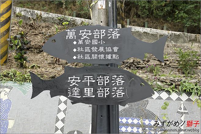 萬安親水公園_3.jpg