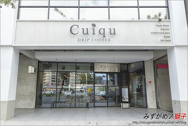 Cuiqu Drip Coffee_1.jpg