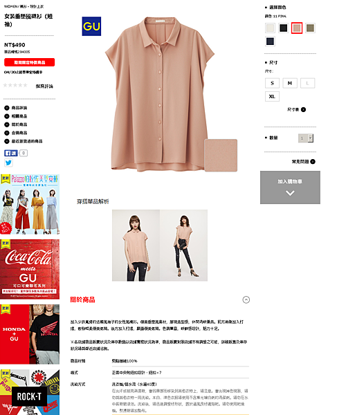 衣服1-1