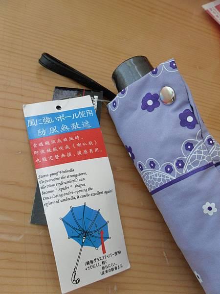 防風無敵傘2