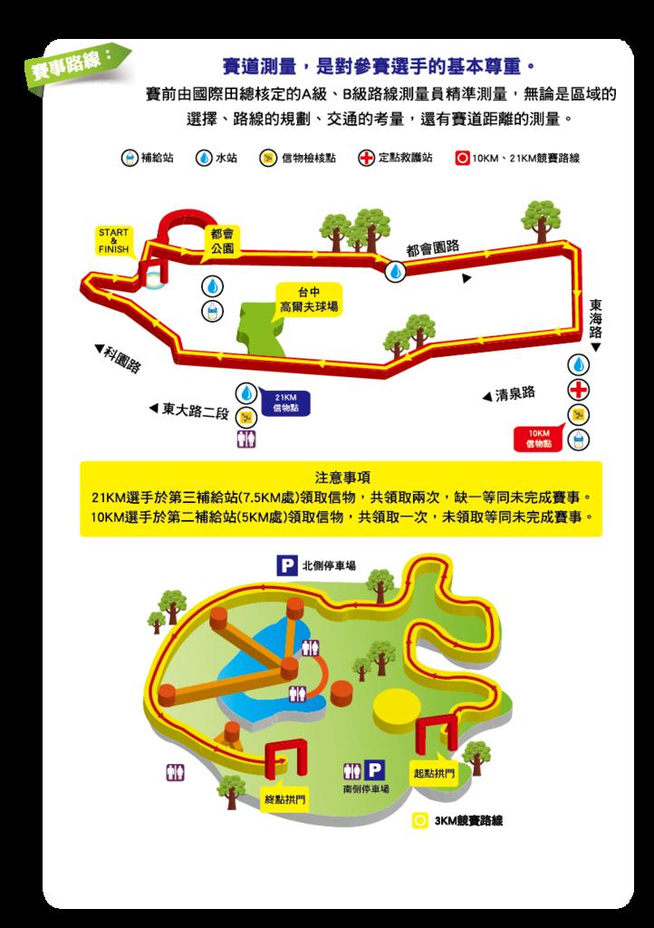 007mizuno_手冊活動路線_14.8x21cm-01