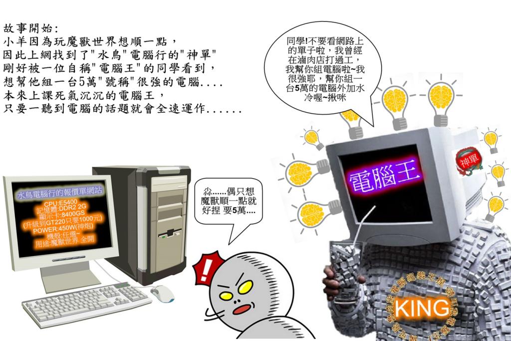 電腦王的故事