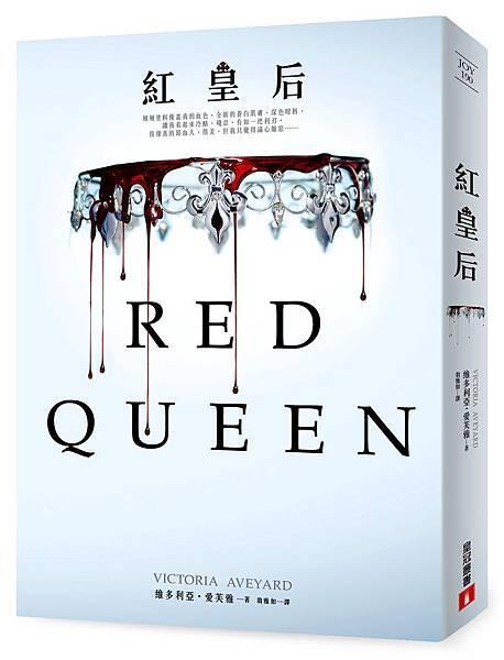 《紅皇后》立體書封