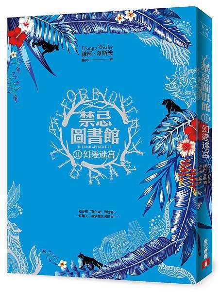 《禁忌圖書館Ⅱ幻變迷宮》立體書封 (1)