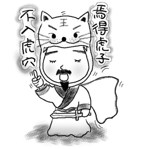 不入虎穴2.JPG