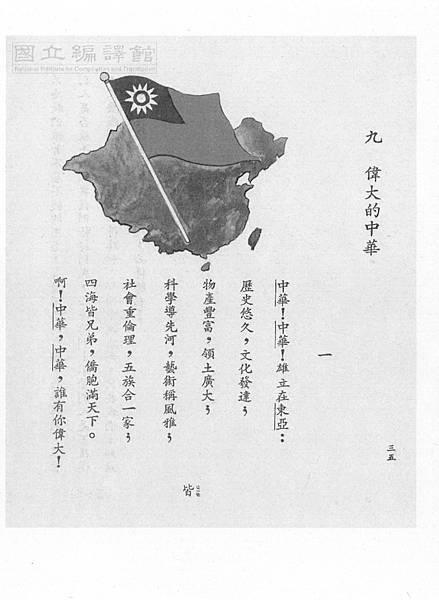 1語-6上-62-09-偉大的中華1