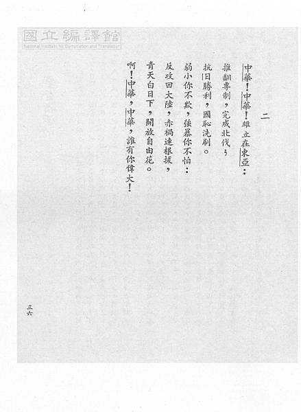 1語-6上-62-09-偉大的中華2