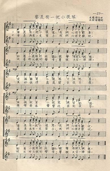 幸音-6上-55-47-要是有一把小提琴