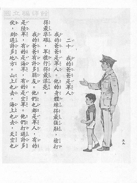 1語-2上-58-20我的爸爸是軍人1