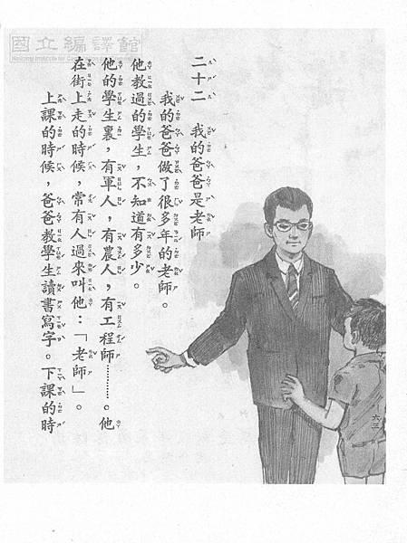 1語-2上-58-22我的爸爸是老師1