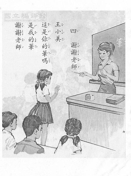 1語-1上-57-04謝謝老師1