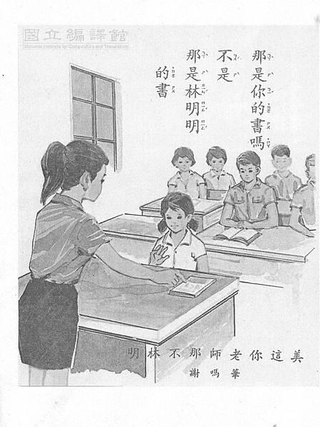 1語-1上-57-04謝謝老師2