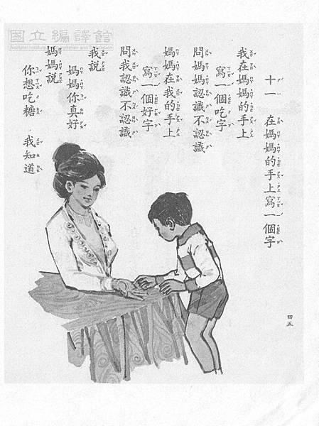 1語-1上-57-11在媽媽的手上寫一個字1