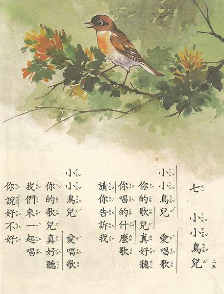 2語-1上-67-07小小鳥兒1