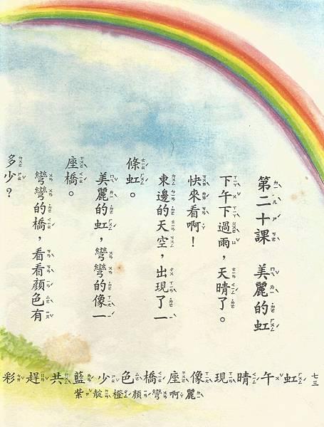 2語-1下-68-20美麗的虹1