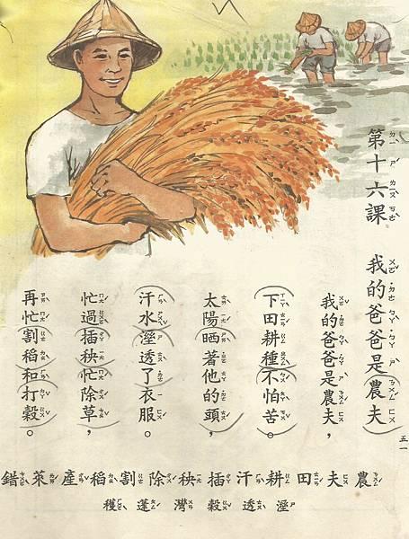 2語-2上-68-16我的爸爸是農夫1