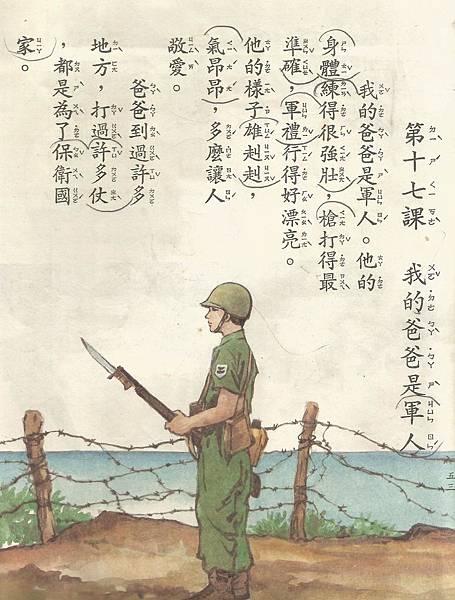 2語-2上-68-17我的爸爸是軍人1