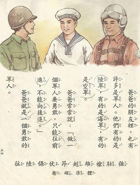 2語-2上-68-17我的爸爸是軍人2