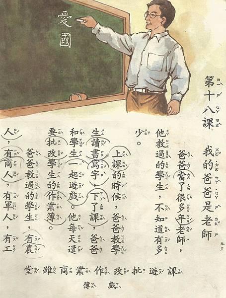 2語-2上-68-18我的爸爸是老師1