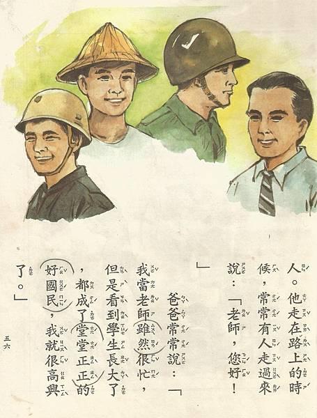2語-2上-68-18我的爸爸是老師2