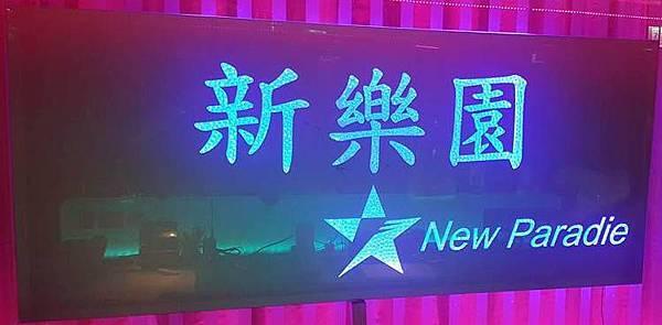 高雄酒店 ~ 新樂園