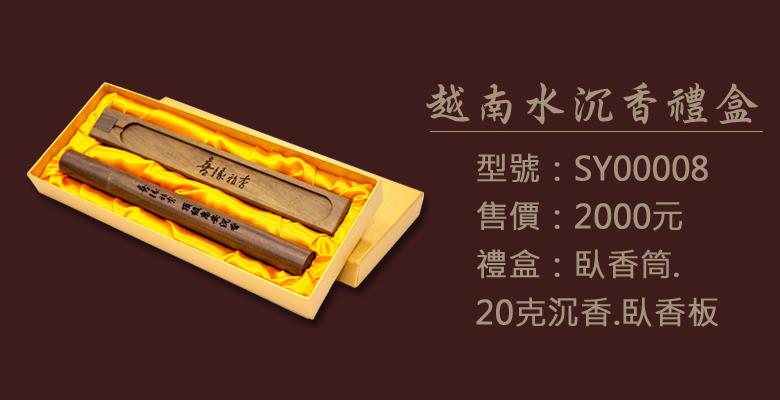 越南水沉香禮盒