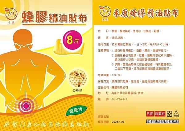 蜂膠精油貼布(無工廠)