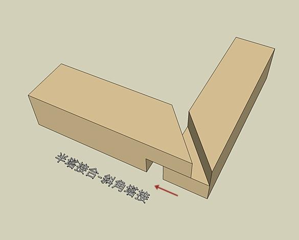 斜角塔接-01.jpg
