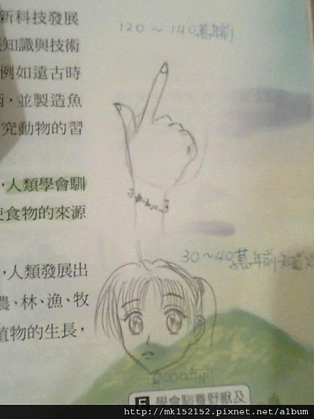 國一上課本塗鴉 (11).jpg