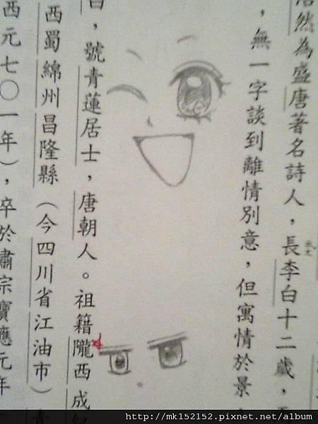 國一上課本塗鴉 (12).jpg